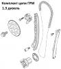 Цепь ГРМ комплект для замены цепи ГРМ (цепь ГРМ + натяжитель цепи + успокоители + звёздочки ГРМ + болты) DELLO 6606024 93191273 Y13DT Z13DT Z13DTJ A13DTC Z13DTH Z13DTE A13DTE A13DTR A13FD OPEL Agila-A/B Astra-H/J Corsa-C/D Combo-D Meriva-A/B Tigra-B